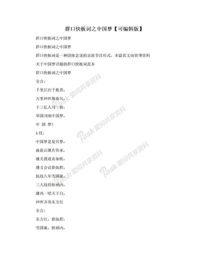 群口快板词之中国梦【可编辑版】.doc