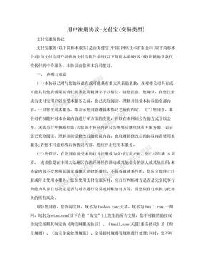 用户注册协议-支付宝(交易类型).doc