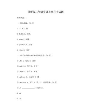 外研版三年级英语上册月考试卷.doc