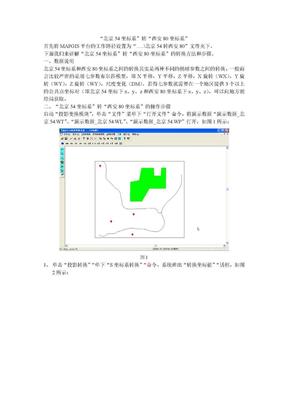 """""""北京54坐标系""""转""""西安80坐标系"""".doc"""