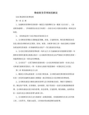 物业财务管理制度解读.doc