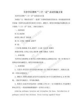 """羊沙学区教师""""三字一话""""活动实施方案.doc"""