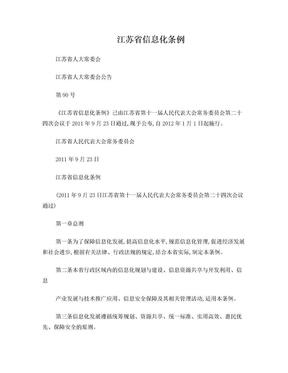 江苏省信息化条例.doc