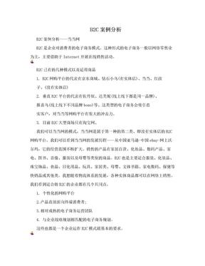 B2C案例分析.doc