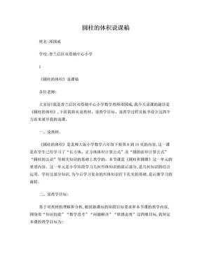 北师大版圆柱的体积说课稿.doc