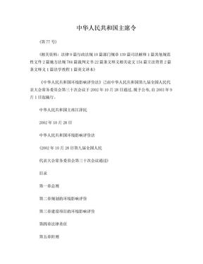 中华人民共和国环境影响评价法.doc