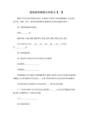 建筑材料购销合同范本精选.doc