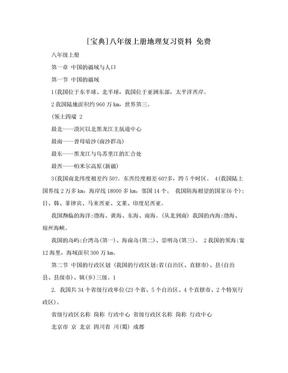 [宝典]八年级上册地理复习资料 免费.doc