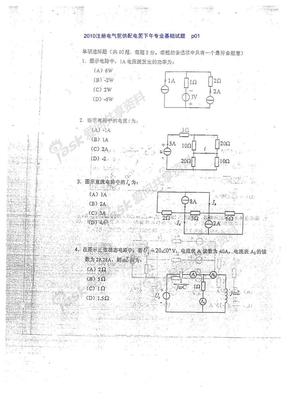 2010注册电气工程师下午专业基础真题(供配电).pdf