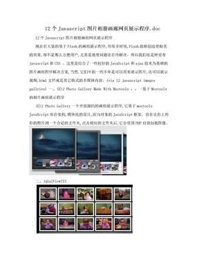 12个Javascript图片相册画廊网页展示程序.doc.doc