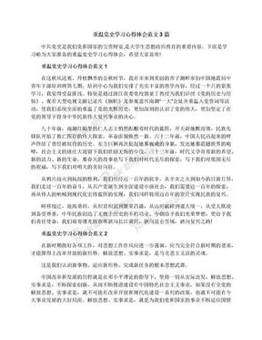 重温党史学习心得体会范文3篇.docx