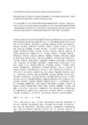 雍正实录.doc