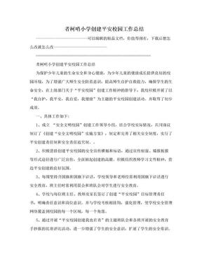 者柯哨小学创建平安校园工作总结.doc