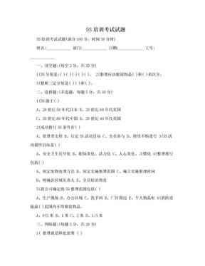 5S培训考试试题.doc