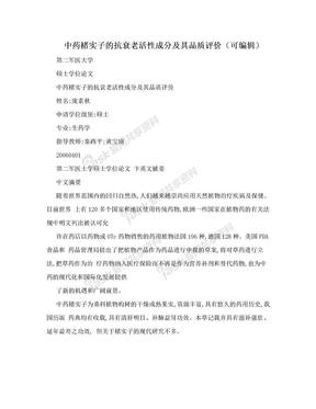 中药楮实子的抗衰老活性成分及其品质评价(可编辑).doc