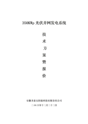 350KWp光伏并网发电系统.doc