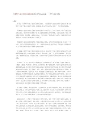 全国大学生电子设计竞赛技能训练.doc