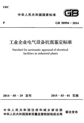 GB 50994-2014 工业企业电气设备抗震鉴定标准.pdf