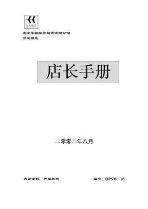151 华联店长手册.doc