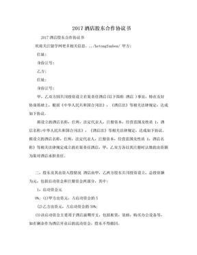 2017酒店股东合作协议书.doc