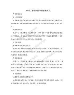 r6o[工作计划]导游报账流程.doc