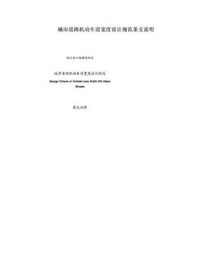 城市道路机动车道宽度设计规范条文说明.doc