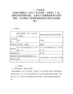 泰康卓越财富(2007)终身寿险(万能型).doc