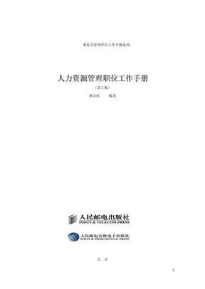 人力资源管理职位工作手册(第二版).doc