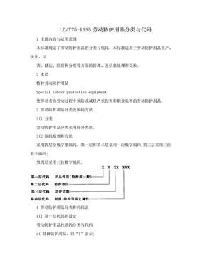 LD/T75-1995劳动防护用品分类与代码.doc