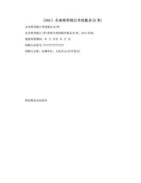 [DOC]-企业所得税月季度报表(B类).doc