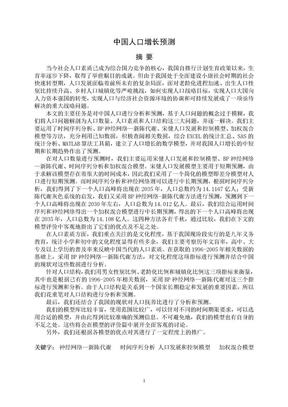 2007中国数模竞赛A题国奖论文.doc