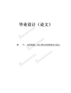 机电一体化变压器电气设计设计毕业论文.doc