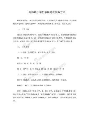 何店镇小学护学岗建设实施方案.doc