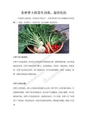 各种萝卜的养生功效、最佳吃法.doc