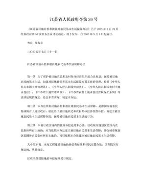 江苏省人民政府令第26号.doc