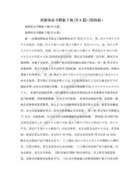 离婚协议书模板下载(共8篇)(精简版).doc
