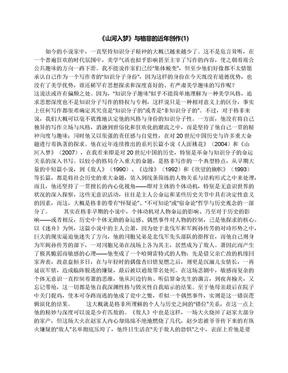 《山河入梦》与格非的近年创作(1).docx