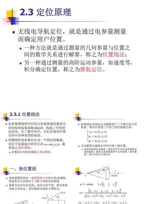 第2章 无线电导航基本原理(3-5).ppt