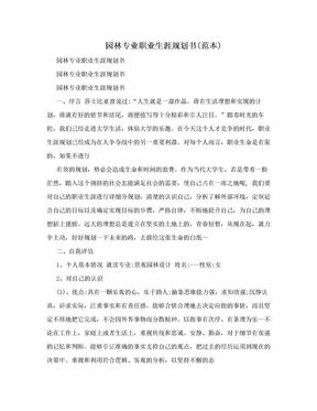 园林专业职业生涯规划书(范本).doc