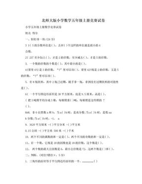 北师大版小学数学五年级上册竞赛试卷.doc