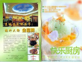 快乐厨房-牛排饮食手册  清凉可口小菜