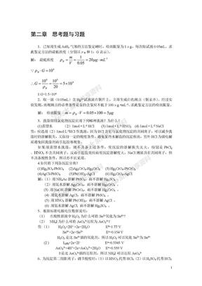 分析化学第三版答案.doc