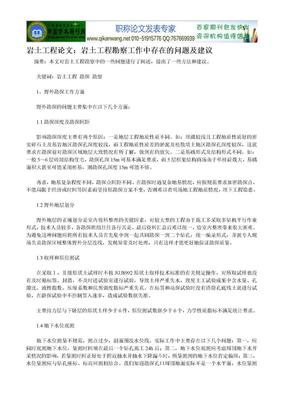 岩土工程论文:岩土工程勘察工作中存在的问题及建议.doc