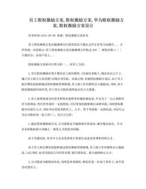 员工股权激励方案.doc