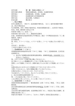 新编日语第二册教程.doc