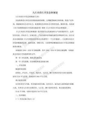 九江市沿江开发总体规划.doc