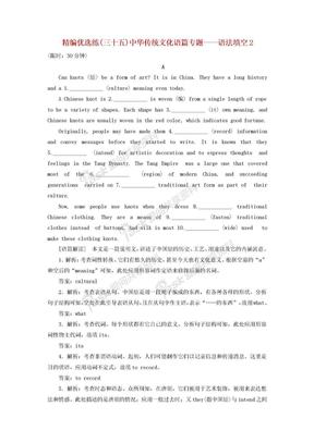 2019高考英语二轮复习精编优选练(三十五)中华传统文化增分练_语法填空2.docx