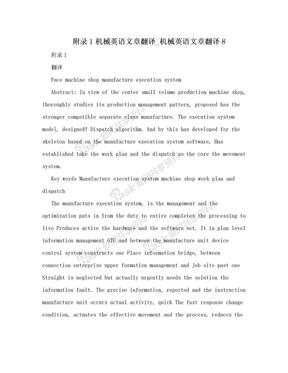附录1机械英语文章翻译_机械英语文章翻译8.doc