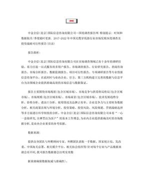 2017-2022年中国光缆穿线器行业市场发展深度调查及投资战略可行性报告(目录).doc