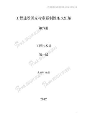 工程建设国家标准强制条文汇编-工程技术规范篇2012版.pdf